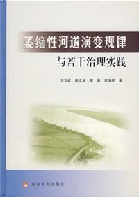 atrophy of the river with a number of governance practices Evolution (Paperback)(Chinese Edition): ...