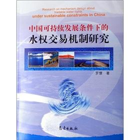 under the conditions of China s sustainable development of water trading mechanism (paperback)(...