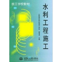 Water Conservancy Project (Paperback)(Chinese Edition): BEN SHE.YI MING