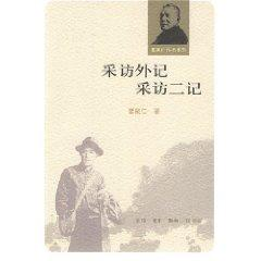 recorded interview with foreign reporters interview the second (paperback)(Chinese Edition): CAO JU...