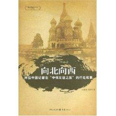 north and west (paperback)(Chinese Edition): LIU RONG RONG