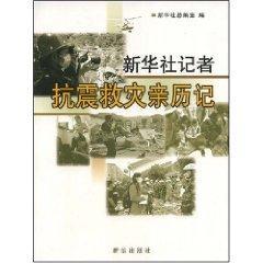 Xinhua News Agency reporters Kang Zhen and Jiu Zai Qin Liji (Paperback)(Chinese Edition): BEN ...