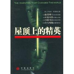 roof of the elite (paperback)(Chinese Edition): BU DE RUI