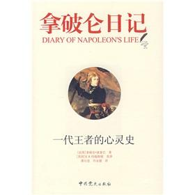Napoleon s Diary (Paperback)(Chinese Edition): NA PO LUN BO NA BA