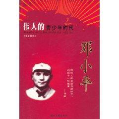 great man of his youth: Deng Xiaoping (Paperback)(Chinese Edition): ZHENG CHUN XING