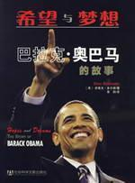 Hopes and Dreams THE STORY OF BARACK OBAMA(Chinese Edition): SHI DI FU DUO ER DI (STEVE DOUGHERTY)