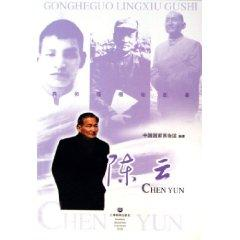 Chen Yun: Republic Leader Stories (paperback)(Chinese Edition): ZHONG GUO GUO