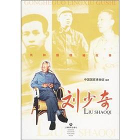 Liu (Paperback)(Chinese Edition): ZHONG GUO GUO