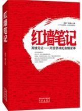 truth witness: the founding leader of the family Family (Paperback)(Chinese Edition): BEN SHE.YI ...