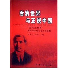 to see the world and face China: International Symposium on Sun Yat-sen and the World Anthology (...