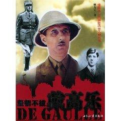 indomitable Charles de Gaulle (paperback)(Chinese Edition): JIE LI FU