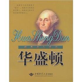 Washington (Paperback)(Chinese Edition): BEN SHE.YI MING