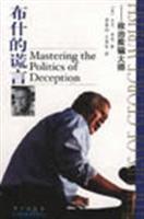 Bush s lies: master of political deception: DA WEI KAO
