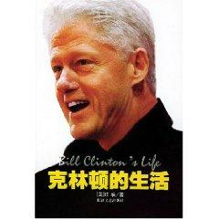 Bill Clintons Life(Chinese Edition): JIANG XIA