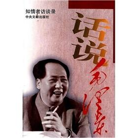 words of Mao Zedong (Paperback)(Chinese Edition): BEN SHE.YI MING