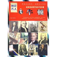 drawings of celebrities Newton: pioneer of classical physics (paperback)(Chinese Edition): XIAO SHU