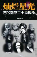 bright stars: Legend of Ancient Mathematical twenty Kit (Paperback)(Chinese Edition): LI CHANG MING
