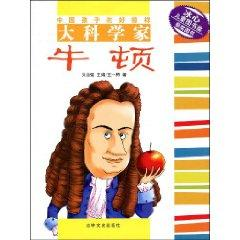 Isaac Newton. (paperback)(Chinese Edition): WANG YI MEI