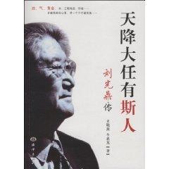 mandate of heaven has he died: Liu: SHI XIAO YAN