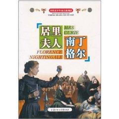 Chinese young people to grow new reading: Marie Nightingale (Paperback)(Chinese Edition): BEN ...