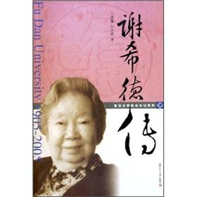 Xie Xide Biography (paperback)(Chinese Edition): WANG ZENG FAN