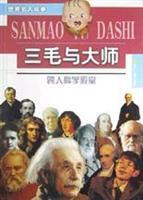 San Mao and the master: enter the halls of science (paperback)(Chinese Edition): ZHOU JI TING