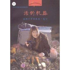 bio-mechanics Mimi Cole: Living Machine (Paperback)(Chinese Edition): PA KE SI