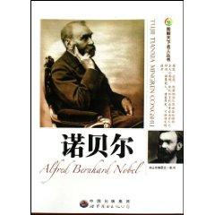 Nobel (Paperback)(Chinese Edition): BEN CONG SHU BIAN WEI HUI