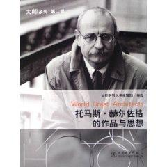 Thomas Herzog s work and ideas (with CD-ROM) (Paperback)(Chinese Edition): DA SHI XI LIE CONG SHU ...