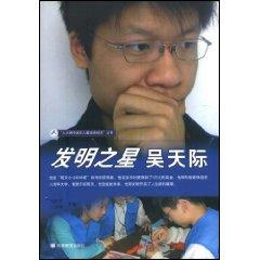 invention Star Wu sky (paperback)(Chinese Edition): SHEN QIAN