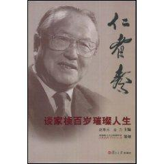 benevolent life - about a hundred bright Jiazhen Life (Hardcover)(Chinese Edition): ZHAO YUAN SHOU