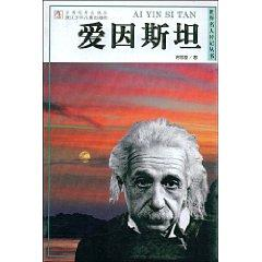 Einstein ( paperback)(Chinese Edition): JIANG SI QUAN