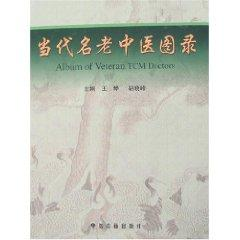 catalog of contemporary old TCM (hardcover)(Chinese Edition): WANG QIN