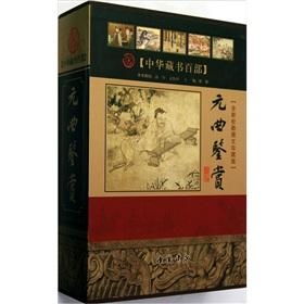 Chinese books one hundred: Yuan Appreciation ( Collation new Limited Edition Graphic) (Set 2 ...
