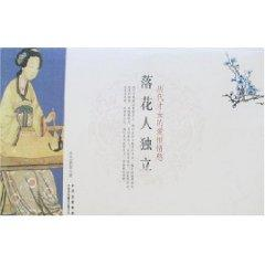talented woman s love-hate history Melancholy: Fallen member independent (paperback)(Chinese ...