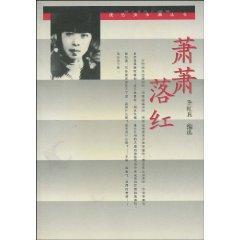 Xiao Xiao Luo Hong (Paperback)(Chinese Edition): BEN SHE.YI MING