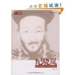 Ji Xiaolan (Paperback)(Chinese Edition): CAO WAI XIANG