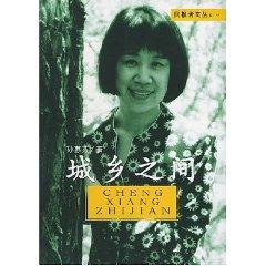 between urban and rural areas (paperback)(Chinese Edition): SUN HUI FEN