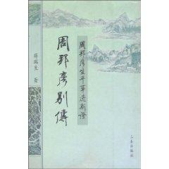 Zhou Bangyan Biography: New Evidence Zhou Bangyan biography (Traditional Vertical Edition) (...