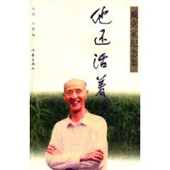Zang Memorial set: he is still alive (paperback)(Chinese Edition): YUN HE
