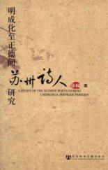 Chenghua to Suzhou Poets between Zhengde Study: XU NAN