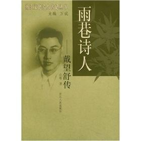 Rainy Poet: Dai Chuan (Paperback)(Chinese Edition): BEI TA