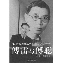 Fu Lei and Fou (paperback)(Chinese Edition): YE YONG LIE