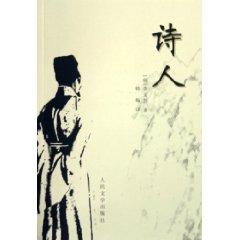 Poets (Paperback)(Chinese Edition): LI WEN LIE