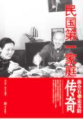 Republic of China Chiang Kai-shek first family legend (paperback)(Chinese Edition): SHI YONG GANG