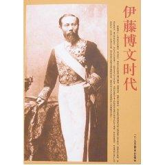 Ito Hirobumi Time (Paperback)(Chinese Edition): JIU MI ZHENG