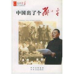Chinese out of a Deng Xiaoping: Junior Reader (paperback)(Chinese Edition): BEN SHE.YI MING