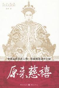 original Empress (Paperback)(Chinese Edition): ZHANG YAN