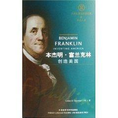 English Reading Library of Life Biography: Benjamin: GAO SI DA