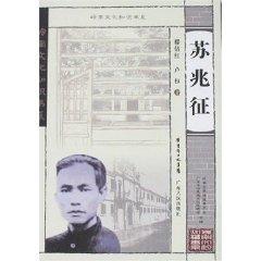 Su Zhaozheng (Paperback)(Chinese Edition): XUAN QIAN HONG